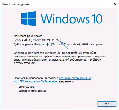Просмотр сведений о версии Windows 10