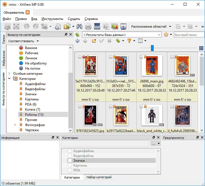 Программа для просмотра фото XnView MP