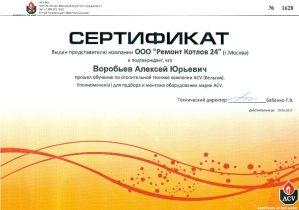 Сертификат ACV на монтаж оборудования