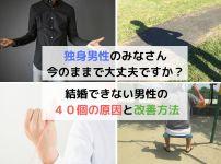 独身男性で結婚願望があるのに、できない原因40個とその改善方法