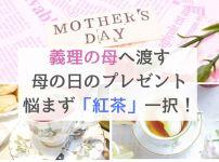義理の母へ渡す母の日のプレゼントで花以外を選ぶなら「紅茶」一択!
