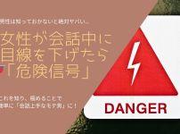 【男性必見!】女性が会話中に目線を下げたら「危険信号」が点灯!?