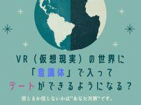 【近未来】VR(仮想現実)の世界に入ってデートができるようになる?