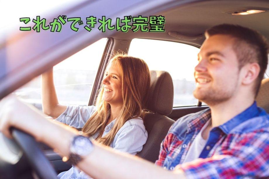 ドライブデート中にできると好印象な気遣い10選