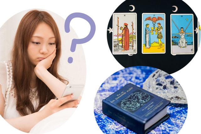 鑑定前に占術について悩む女性のイメージ