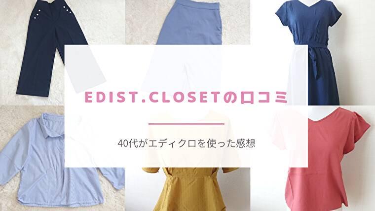 エディストクローゼットEDIST.CLOSETの口コミ、評判、レビューをまとめたブログ