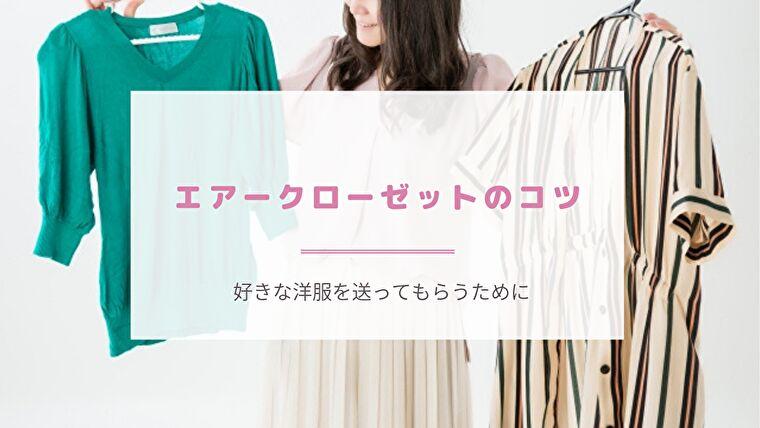 エアークローゼットで気に入らないダサい洋服が届かないためにすること5つをまとめたブログ記事