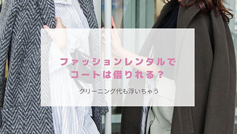 ファッションレンタルでコートを借りれるサービス2つ!クリーニング代も浮く!をまとめたブログ記事