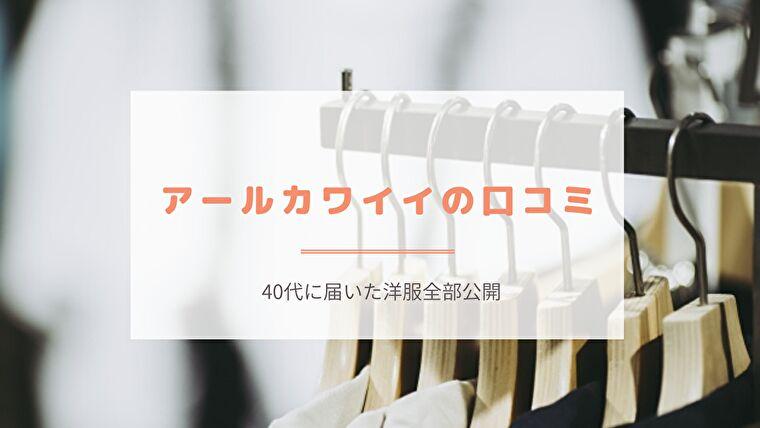 アールカワイイ(Rcawaii)の口コミや評判!40代に届いた洋服全部の写真付き!