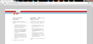gogo not working as we approched japan satilite wifi