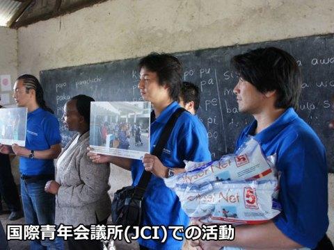 国際青年会議所(JCI)の活動