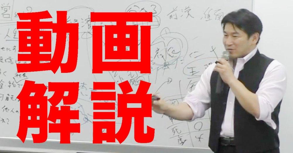 武学動画解説