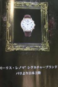renoma16-montres