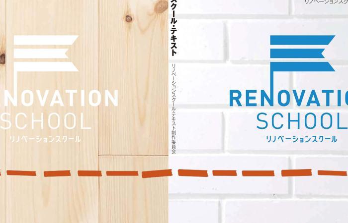 RENOVATION SCHOOL TEXT BOOK