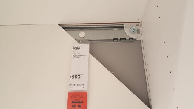 IKEA besta 吊り下げレール