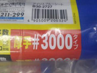 ブルーシート 3000番