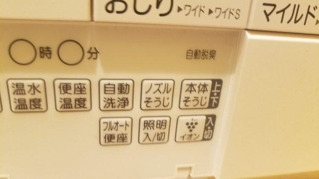 トイレの自動洗浄の止め方