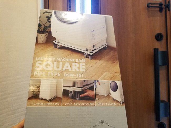SQUARE 角パイプ洗濯機台 ホワイト 耐荷重150kg(移動時100kg)