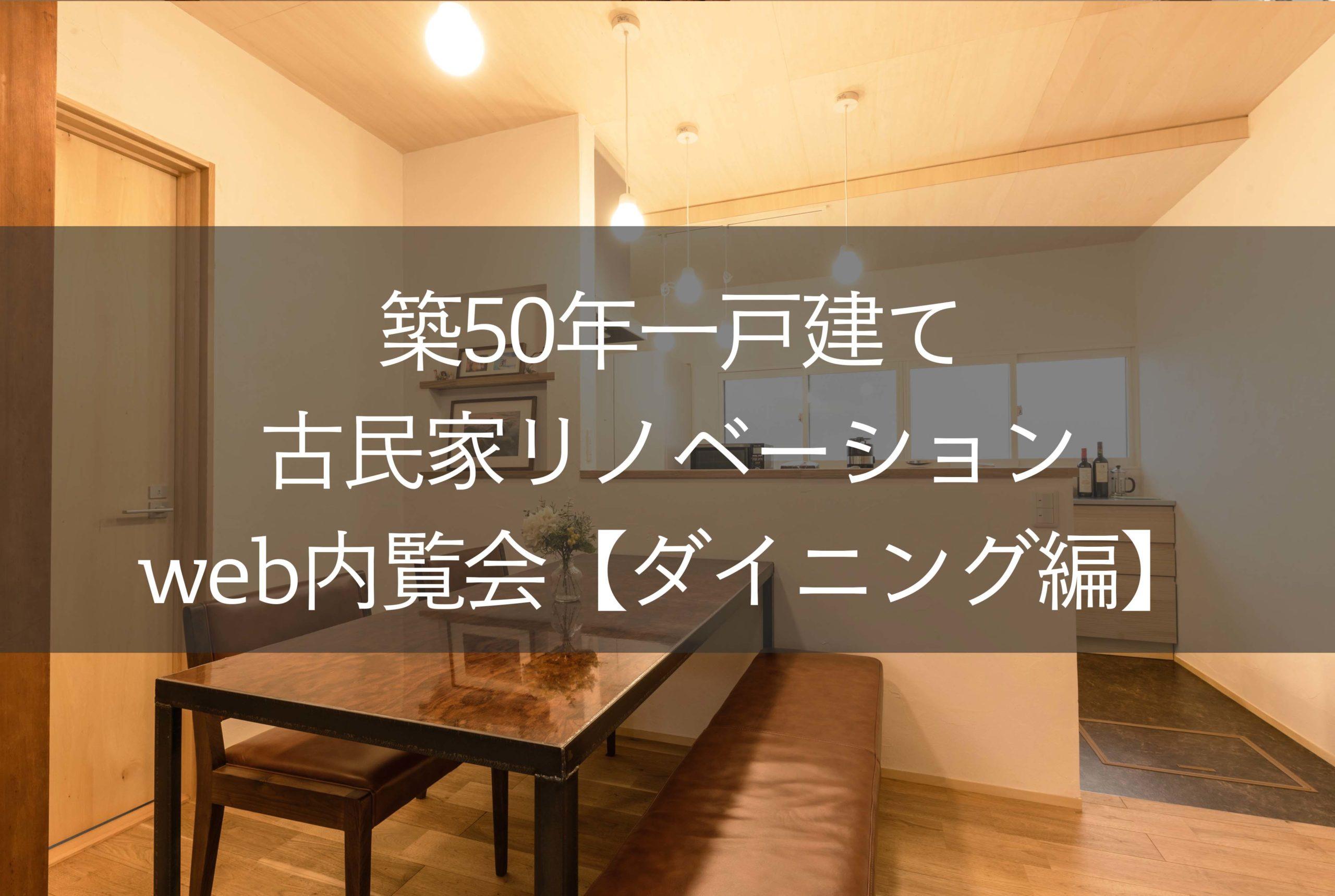築50年一戸建て古民家リノベーションweb内覧会【ダイニング編】