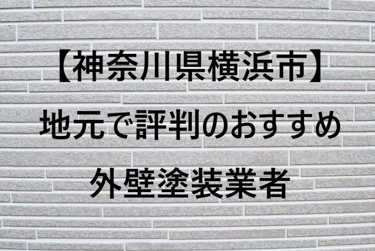 【神奈川県横浜市】地元で評判のおすすめ外壁塗装業者