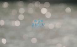 水都大阪・水辺のまちあそびスペシャルサポーター