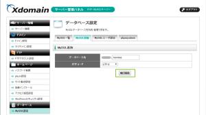 04_データベース名入力と文字コード選択
