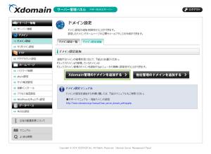 04_Xdomain管理のドメインを追加する