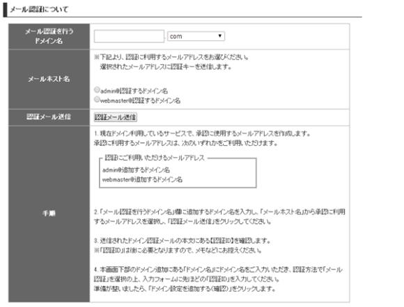 03_メール認証