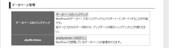 05_データベース管理