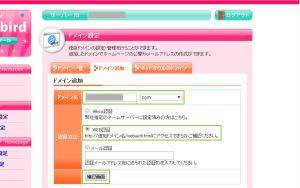 10_Web認証の選択