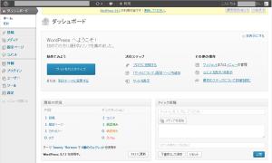 07_WordPressダッシュボード