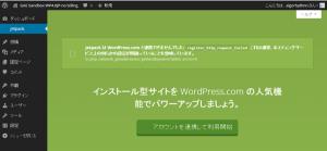 11_WordPress.comアカウント連携エラー