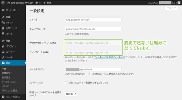 22_一般設定のサイトアドレス変更不可