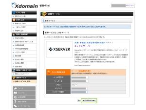 02_XSERVER申込みの確認