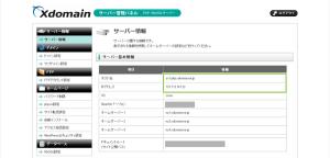 06_xdomain・PHP&MySQLサーバー情報の確認