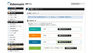12_xdomain管理パネル・WordPressサーバー