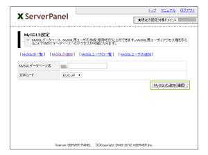 03_MySQLデータベース名の入力