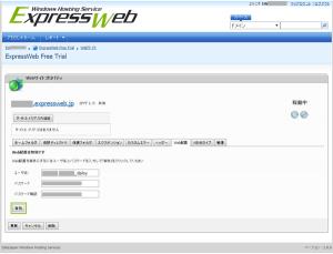02_Web配置アカウントの追加・有効化