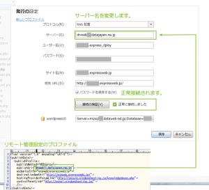 09_リモート管理プロファイルからサーバー名取得