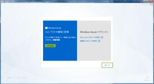 02_WindowsAzure無料試用案内・後にする