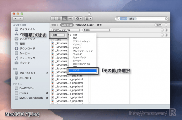 osx-php-setting_st07