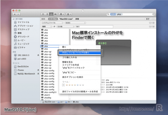 osx-php-setting_st11