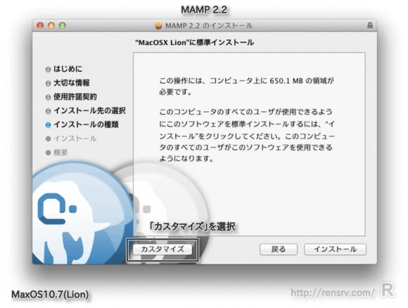 osx_mamp_why-pro_st02