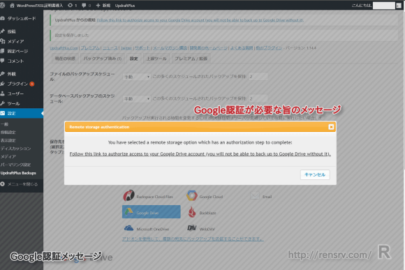 up_restore-googledrive_st05