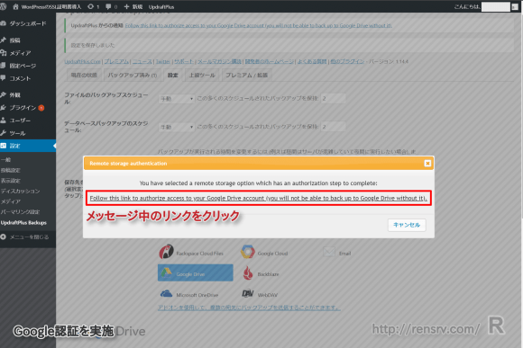 up_restore-googledrive_st07