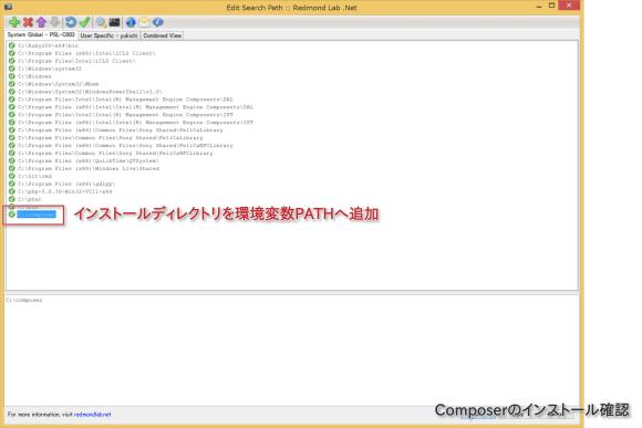 composer_install_st15