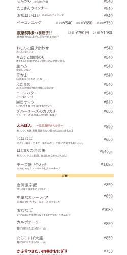 20181227yoru_menu_ol