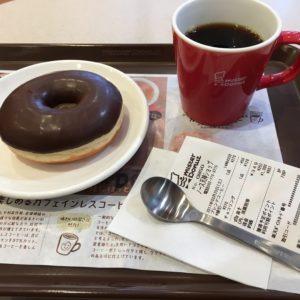 ミスドのチョコレートドーナツとブラックコーヒー