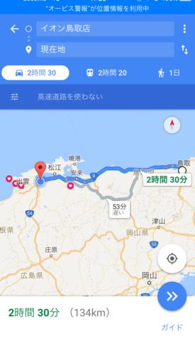 鳥取と島根