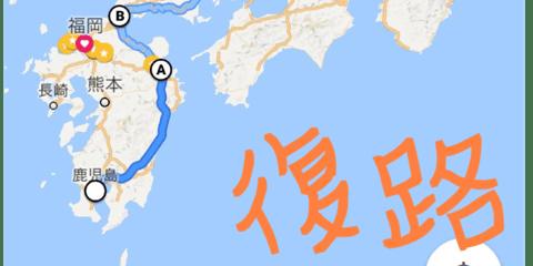 九州旅ナンパ復路